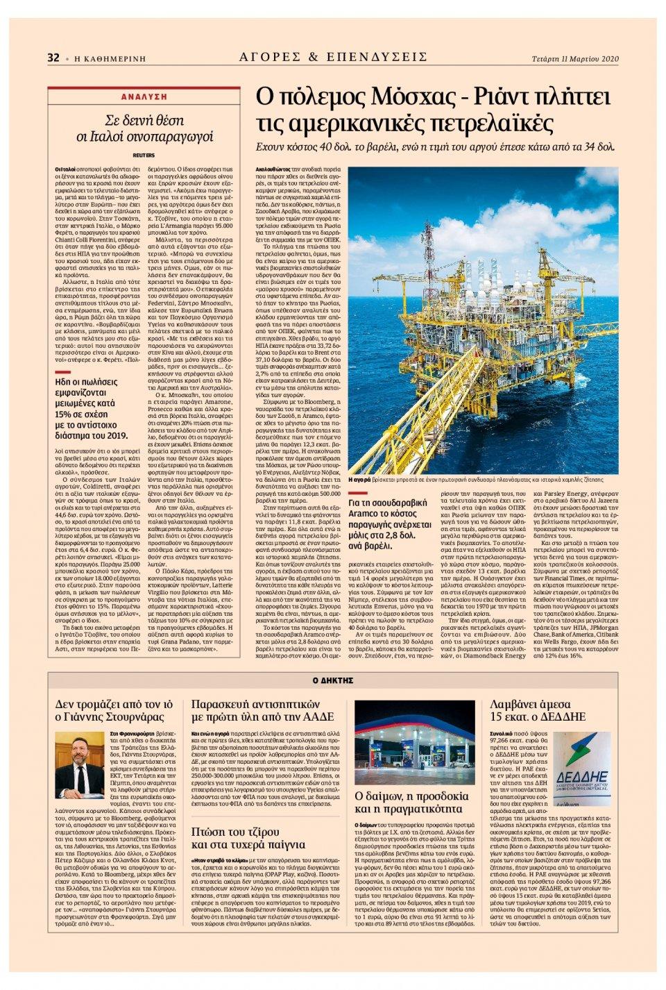 Οπισθόφυλλο Εφημερίδας - Καθημερινή - 2020-03-11