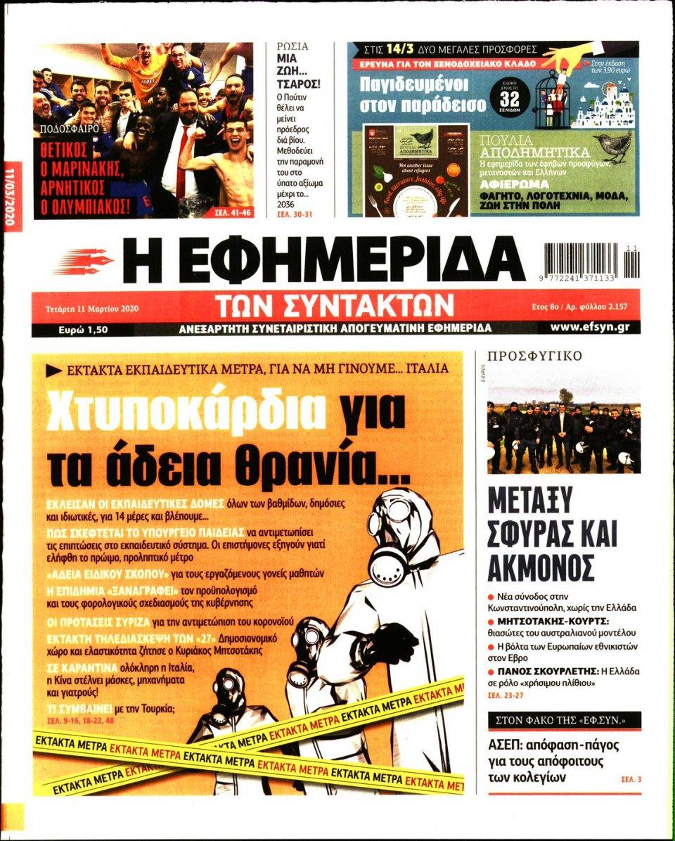Πρωτοσέλιδο Εφημερίδας - Η ΕΦΗΜΕΡΙΔΑ ΤΩΝ ΣΥΝΤΑΚΤΩΝ - 2020-03-11