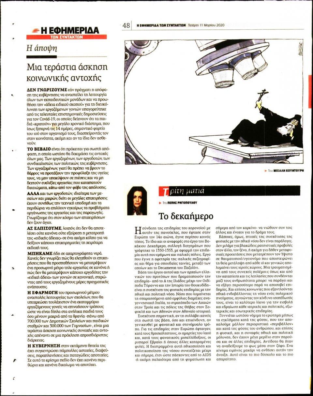 Οπισθόφυλλο Εφημερίδας - Η ΕΦΗΜΕΡΙΔΑ ΤΩΝ ΣΥΝΤΑΚΤΩΝ - 2020-03-11