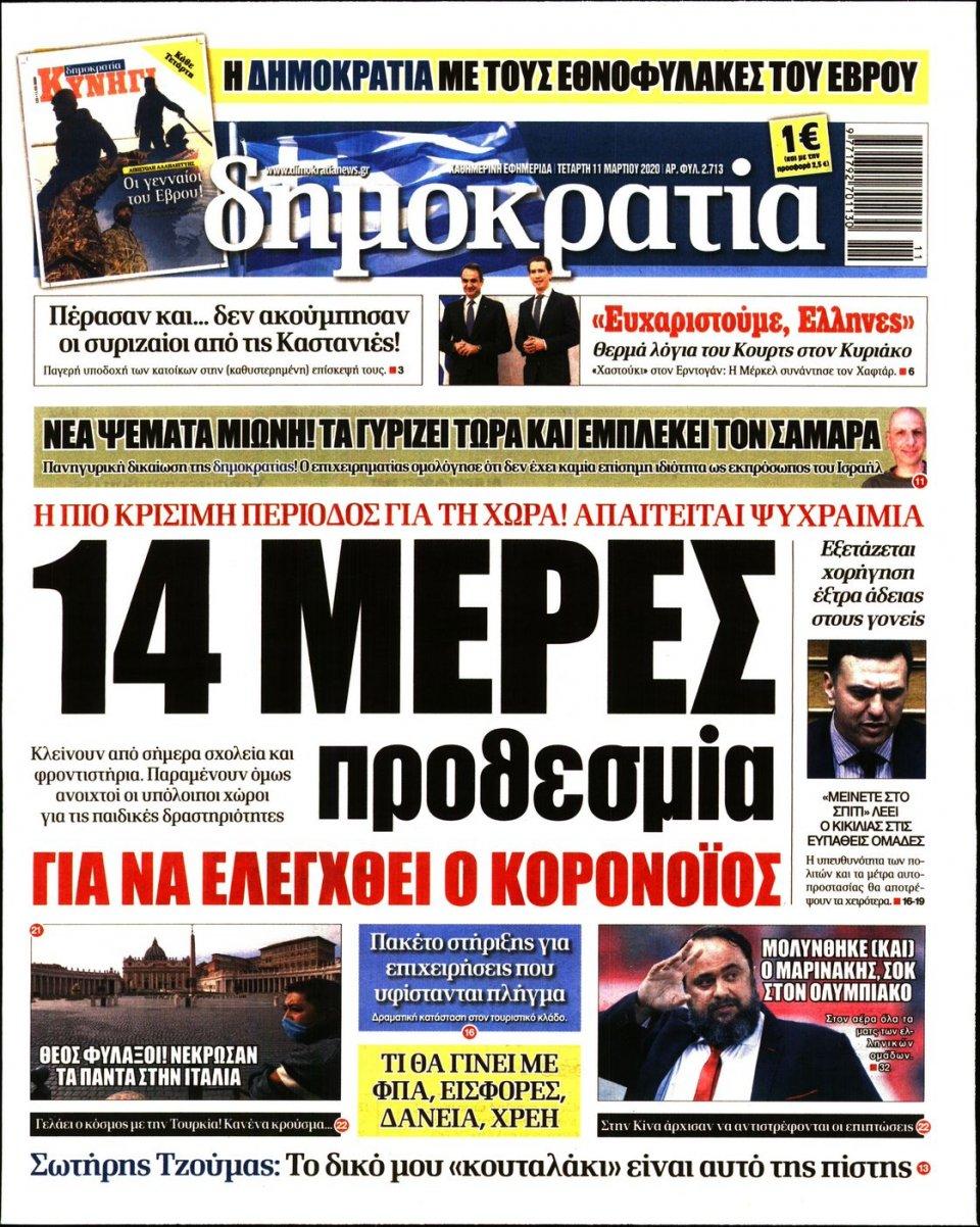 Πρωτοσέλιδο Εφημερίδας - ΔΗΜΟΚΡΑΤΙΑ - 2020-03-11