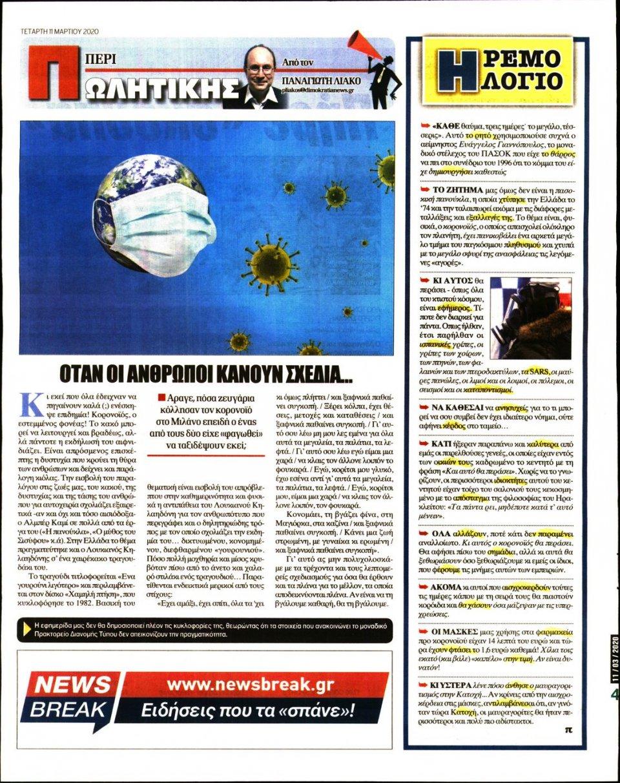 Οπισθόφυλλο Εφημερίδας - ΔΗΜΟΚΡΑΤΙΑ - 2020-03-11