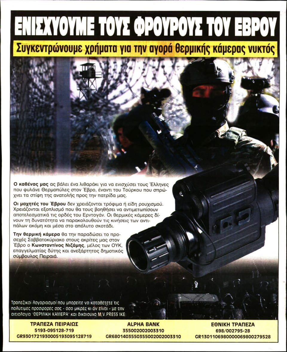 Οπισθόφυλλο Εφημερίδας - Ελεύθερη Ώρα - 2020-03-11