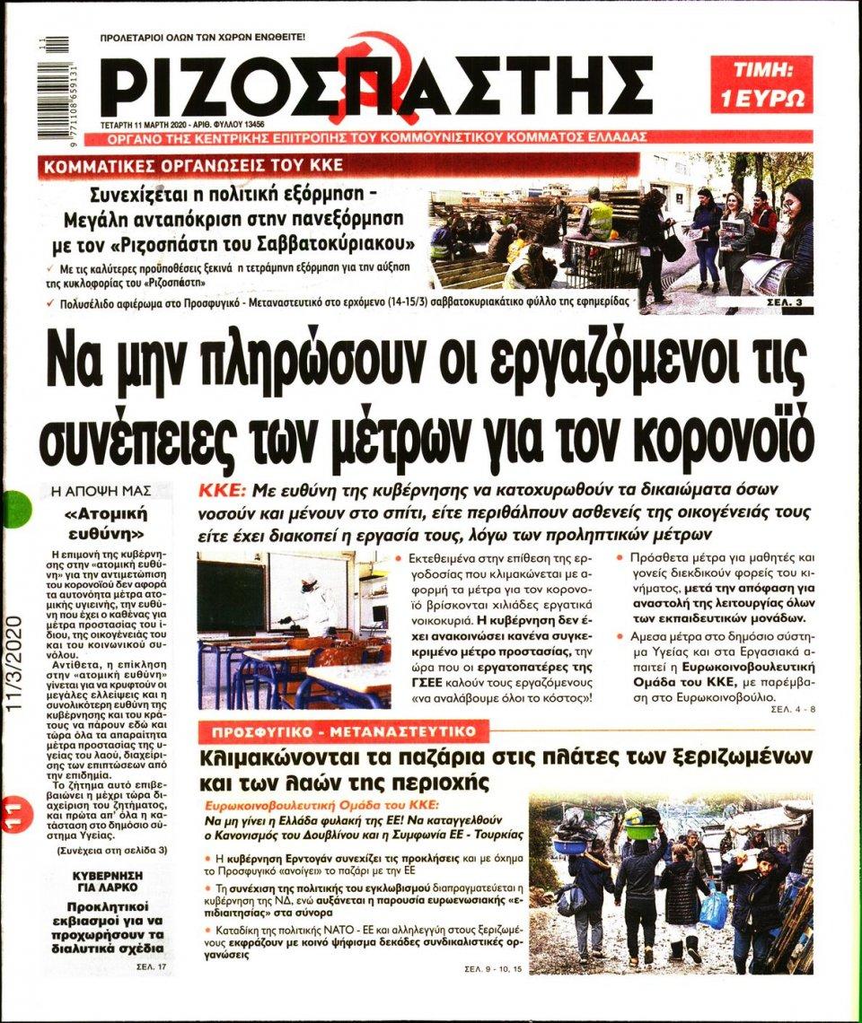 Πρωτοσέλιδο Εφημερίδας - Ριζοσπάστης - 2020-03-11