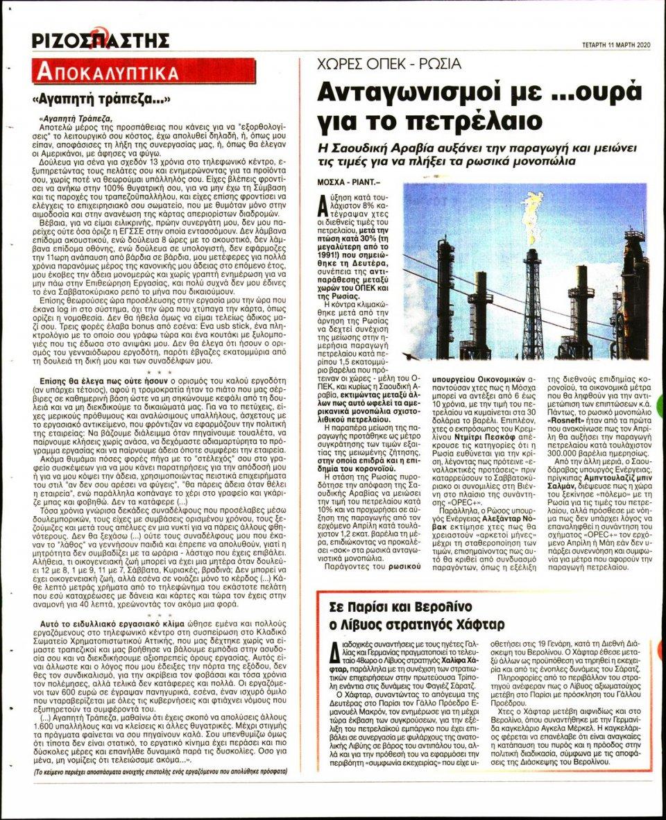 Οπισθόφυλλο Εφημερίδας - Ριζοσπάστης - 2020-03-11