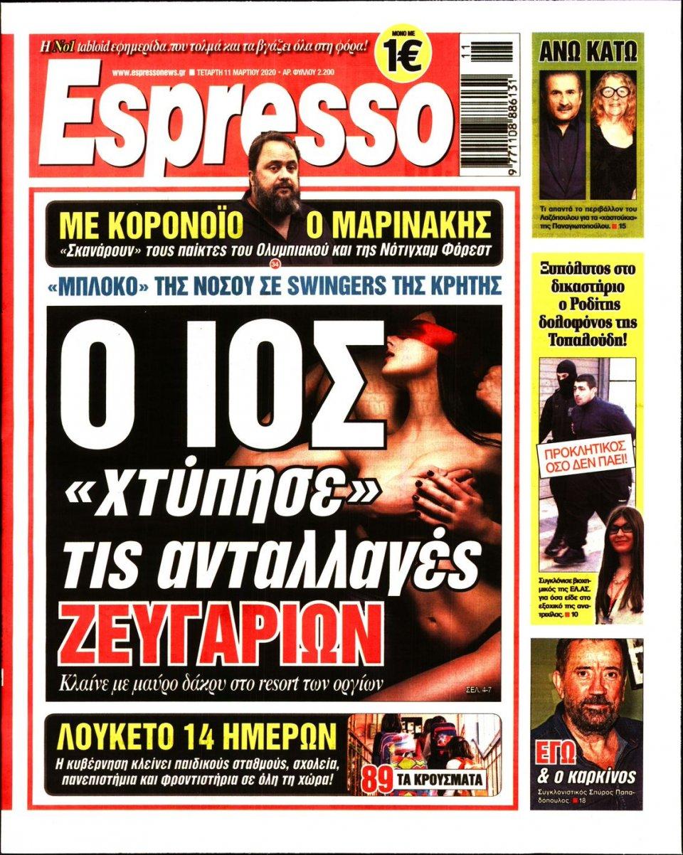 Πρωτοσέλιδο Εφημερίδας - Espresso - 2020-03-11