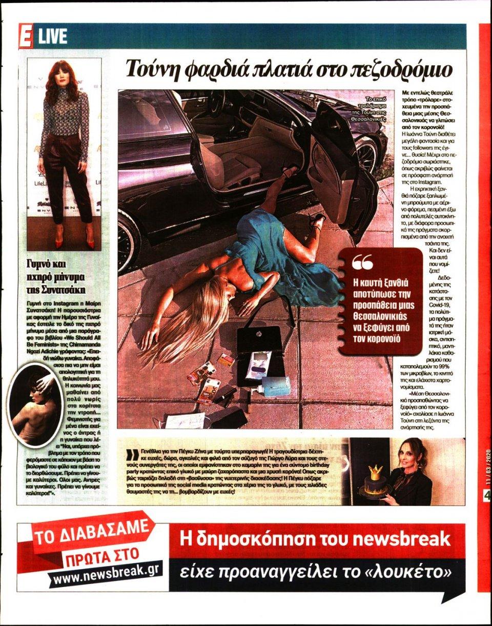 Οπισθόφυλλο Εφημερίδας - Espresso - 2020-03-11