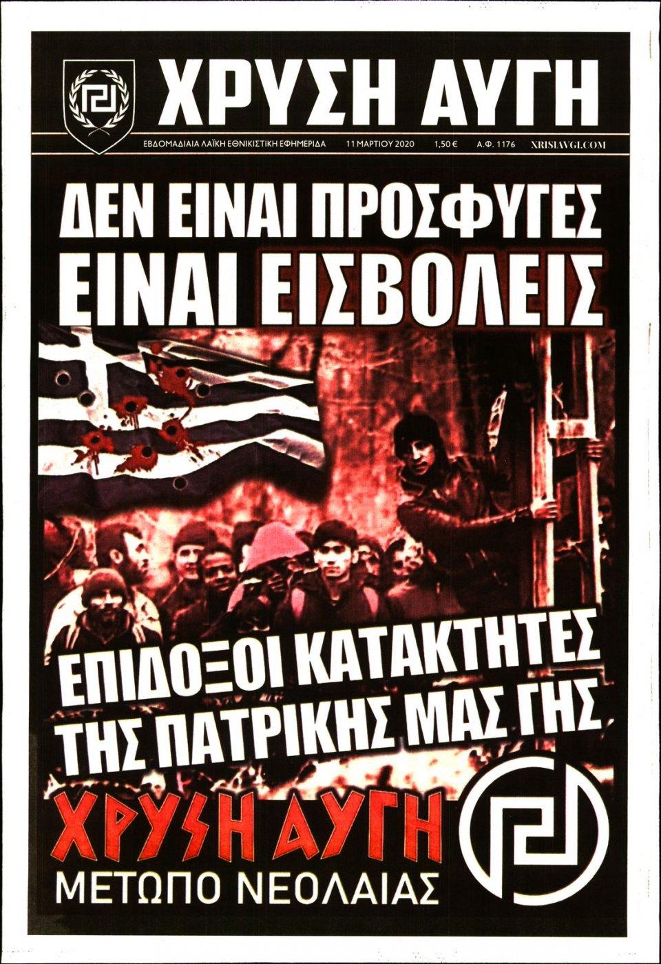 Πρωτοσέλιδο Εφημερίδας - ΧΡΥΣΗ ΑΥΓΗ - 2020-03-11