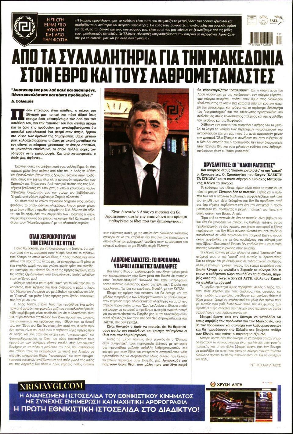 Οπισθόφυλλο Εφημερίδας - ΧΡΥΣΗ ΑΥΓΗ - 2020-03-11