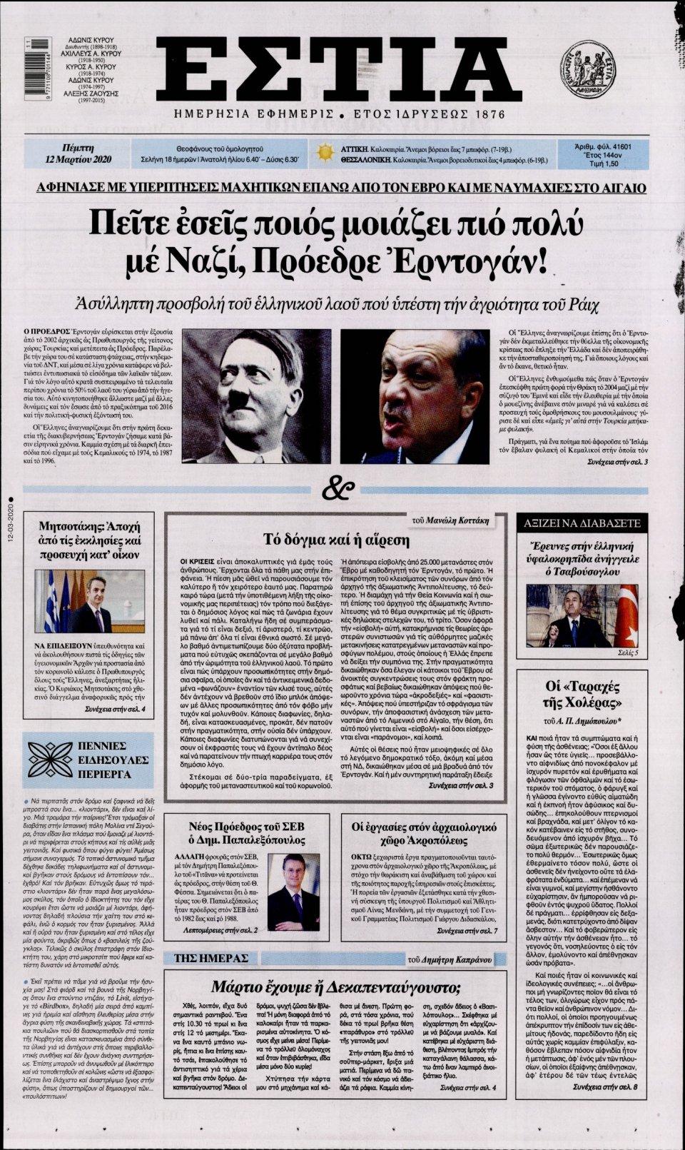 Πρωτοσέλιδο Εφημερίδας - Εστία - 2020-03-12