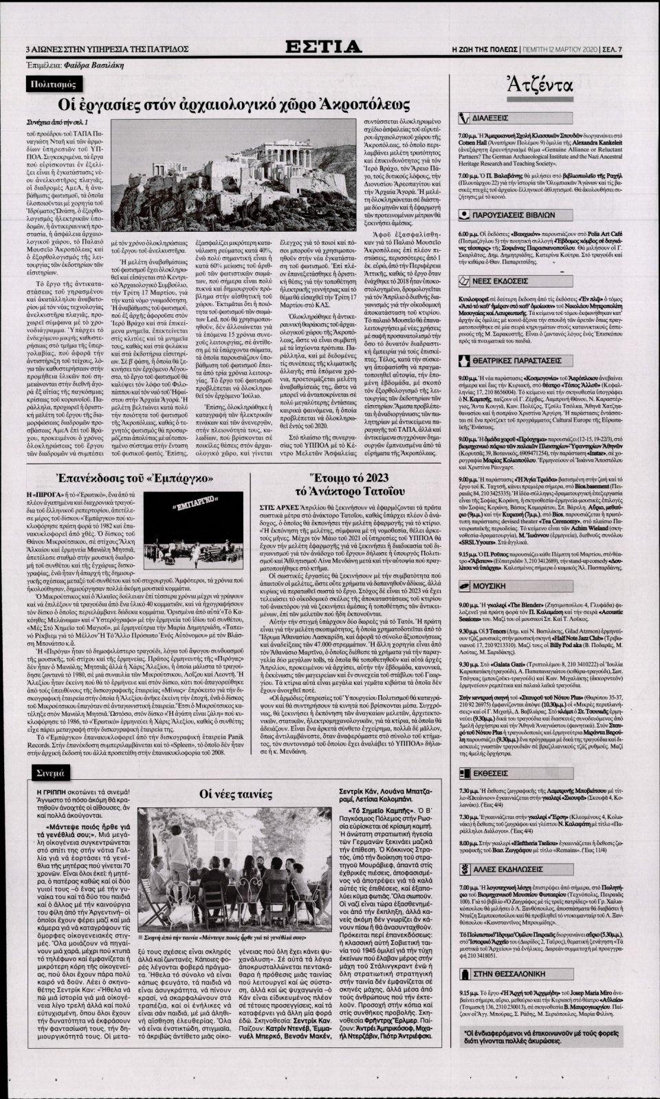 Οπισθόφυλλο Εφημερίδας - Εστία - 2020-03-12