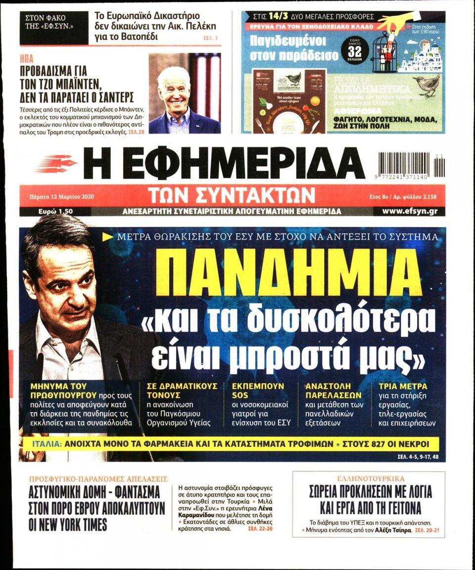 Πρωτοσέλιδο Εφημερίδας - Η ΕΦΗΜΕΡΙΔΑ ΤΩΝ ΣΥΝΤΑΚΤΩΝ - 2020-03-12