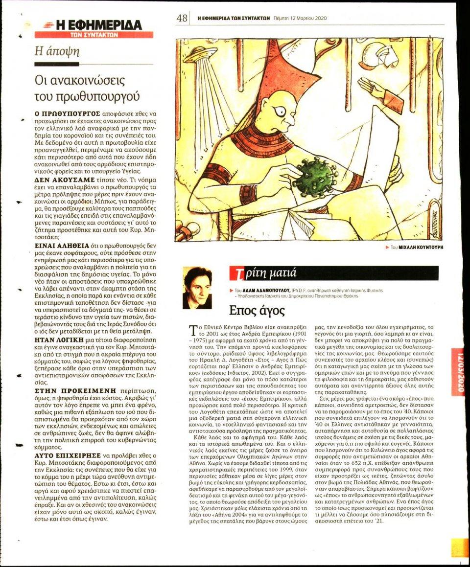 Οπισθόφυλλο Εφημερίδας - Η ΕΦΗΜΕΡΙΔΑ ΤΩΝ ΣΥΝΤΑΚΤΩΝ - 2020-03-12