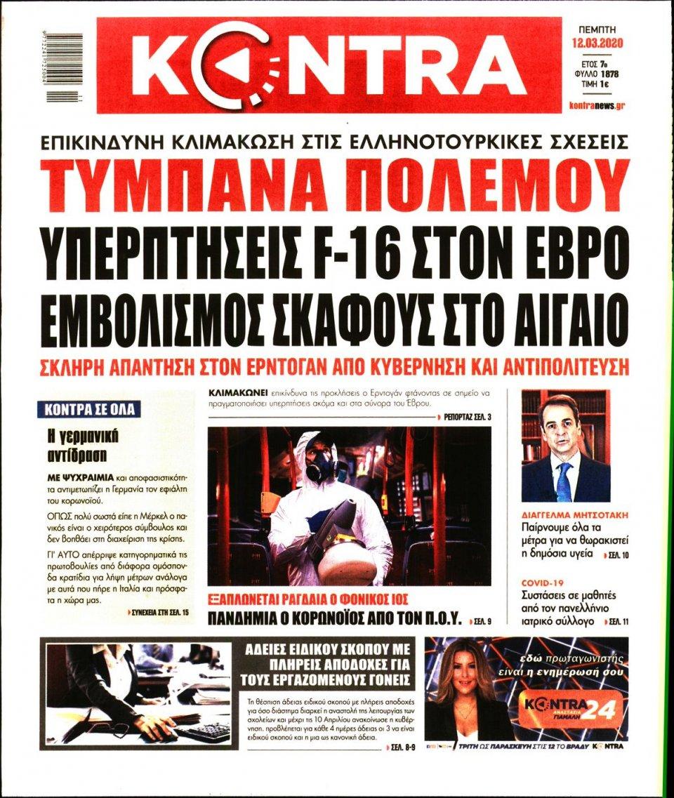 Πρωτοσέλιδο Εφημερίδας - KONTRA NEWS - 2020-03-12