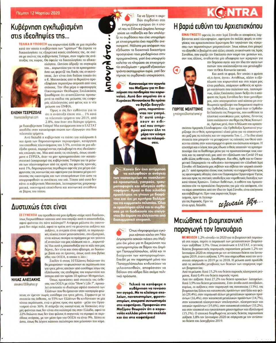 Οπισθόφυλλο Εφημερίδας - KONTRA NEWS - 2020-03-12