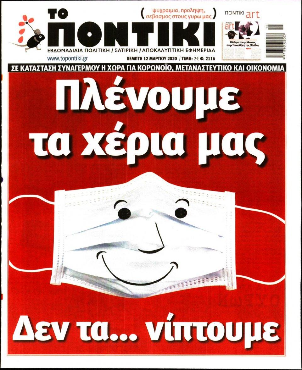 Πρωτοσέλιδο Εφημερίδας - ΤΟ ΠΟΝΤΙΚΙ - 2020-03-12