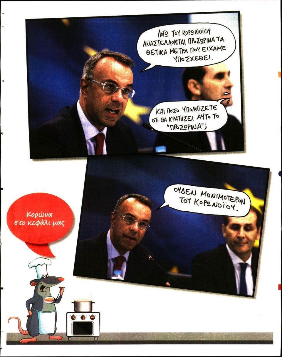Οπισθόφυλλο Εφημερίδας - ΤΟ ΠΟΝΤΙΚΙ - 2020-03-12