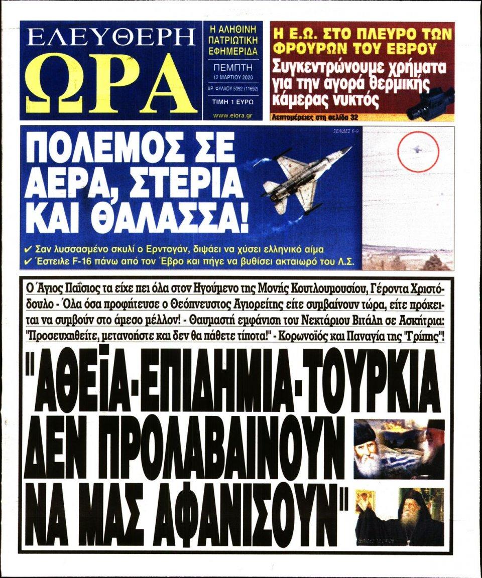 Πρωτοσέλιδο Εφημερίδας - Ελεύθερη Ώρα - 2020-03-12