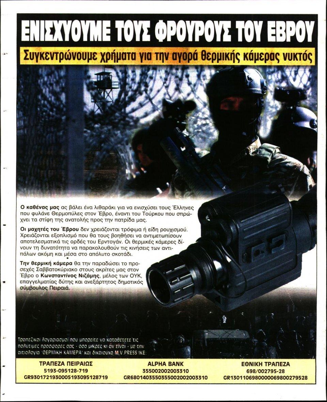 Οπισθόφυλλο Εφημερίδας - Ελεύθερη Ώρα - 2020-03-12
