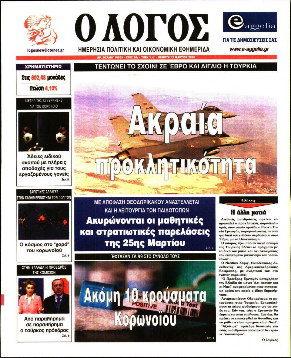 Πρωτοσέλιδο Εφημερίδας - Λόγος - 2020-03-12