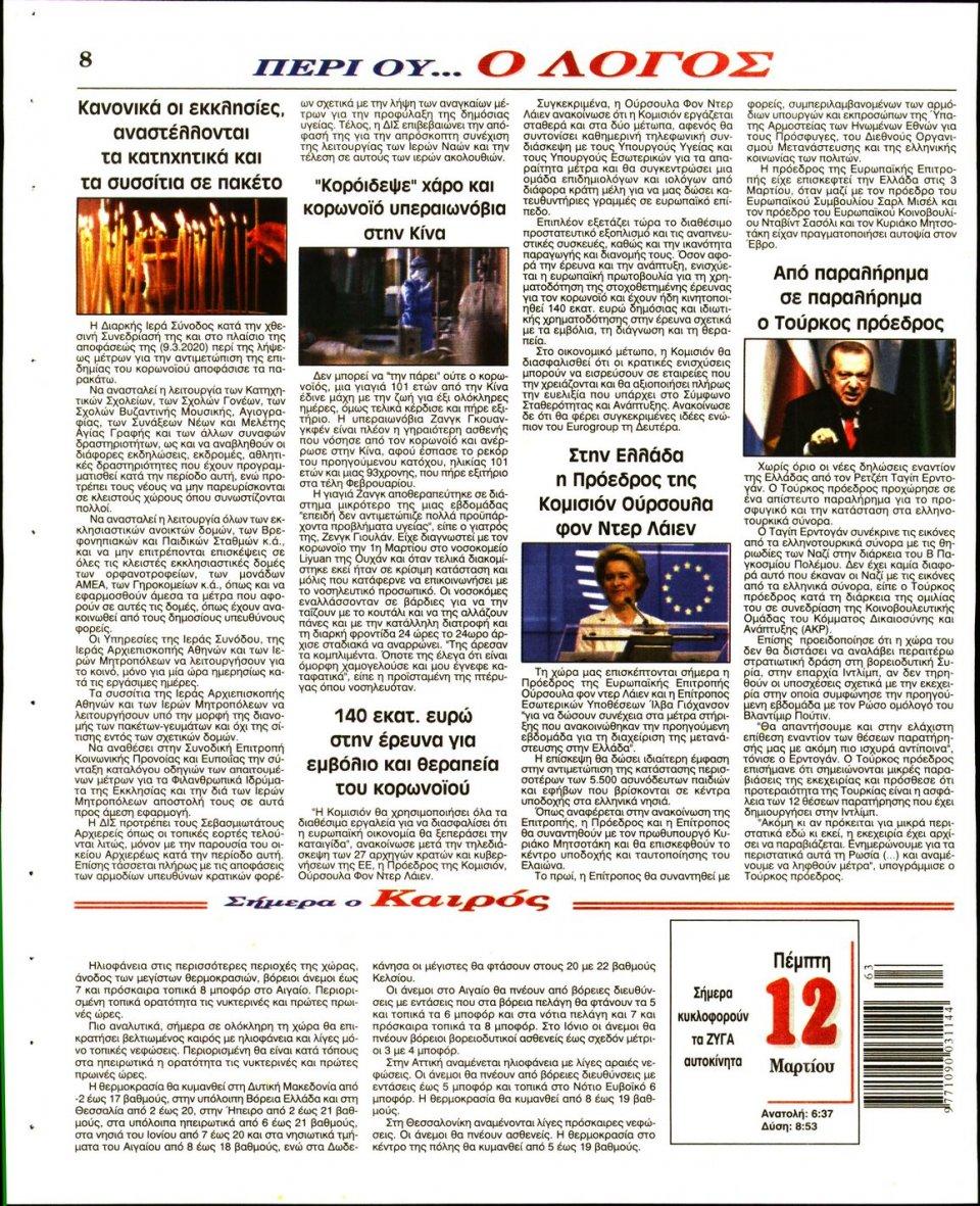 Οπισθόφυλλο Εφημερίδας - Λόγος - 2020-03-12