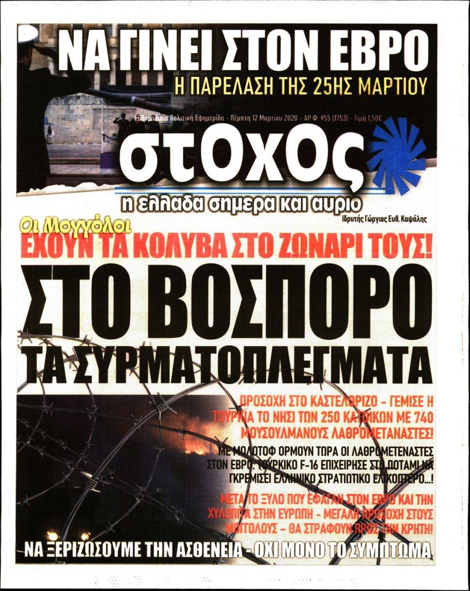 Πρωτοσέλιδο Εφημερίδας - ΣΤΟΧΟΣ - 2020-03-12