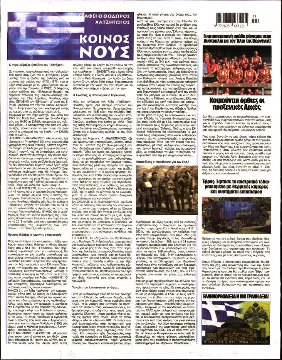 Οπισθόφυλλο Εφημερίδας - ΣΤΟΧΟΣ - 2020-03-12