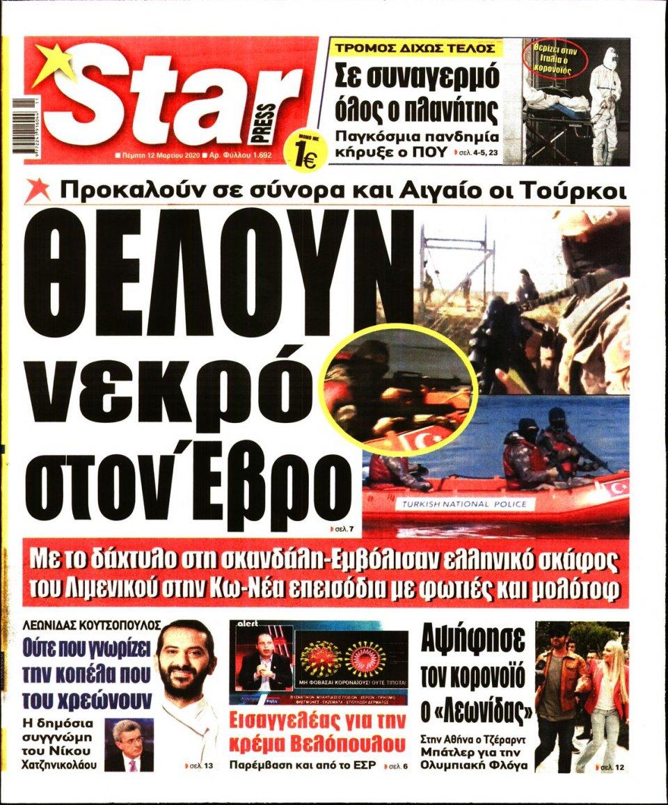 Πρωτοσέλιδο Εφημερίδας - STAR PRESS - 2020-03-12