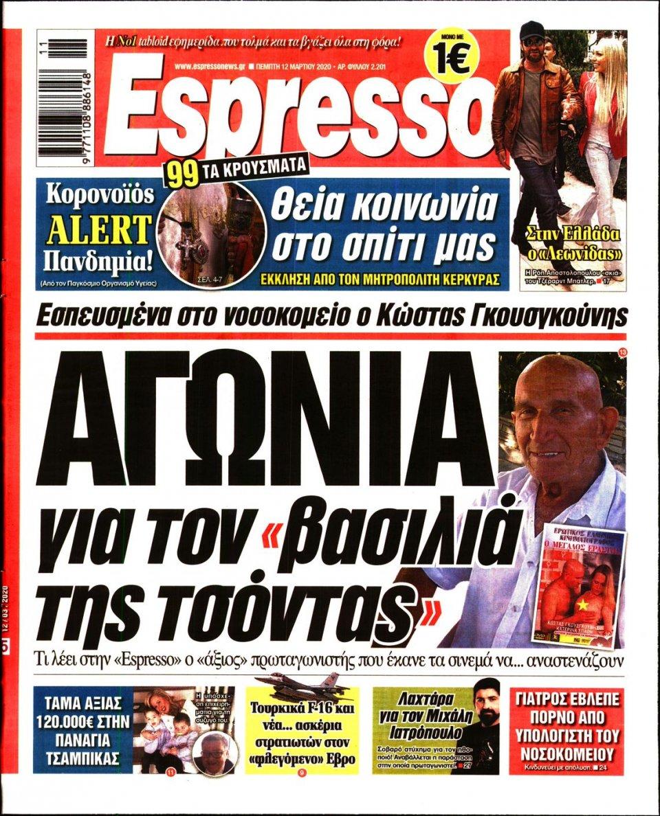 Πρωτοσέλιδο Εφημερίδας - Espresso - 2020-03-12
