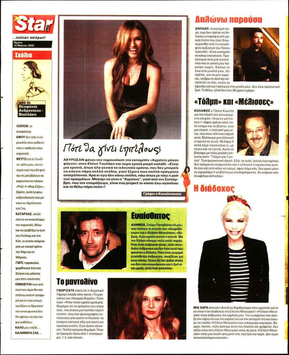Οπισθόφυλλο Εφημερίδας - STAR PRESS - 2020-03-12