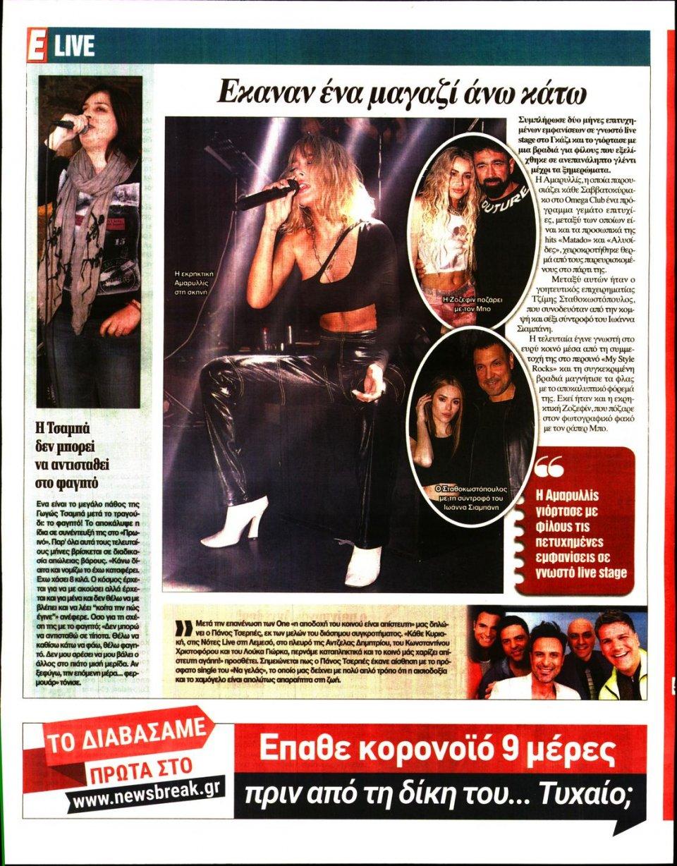 Οπισθόφυλλο Εφημερίδας - Espresso - 2020-03-12