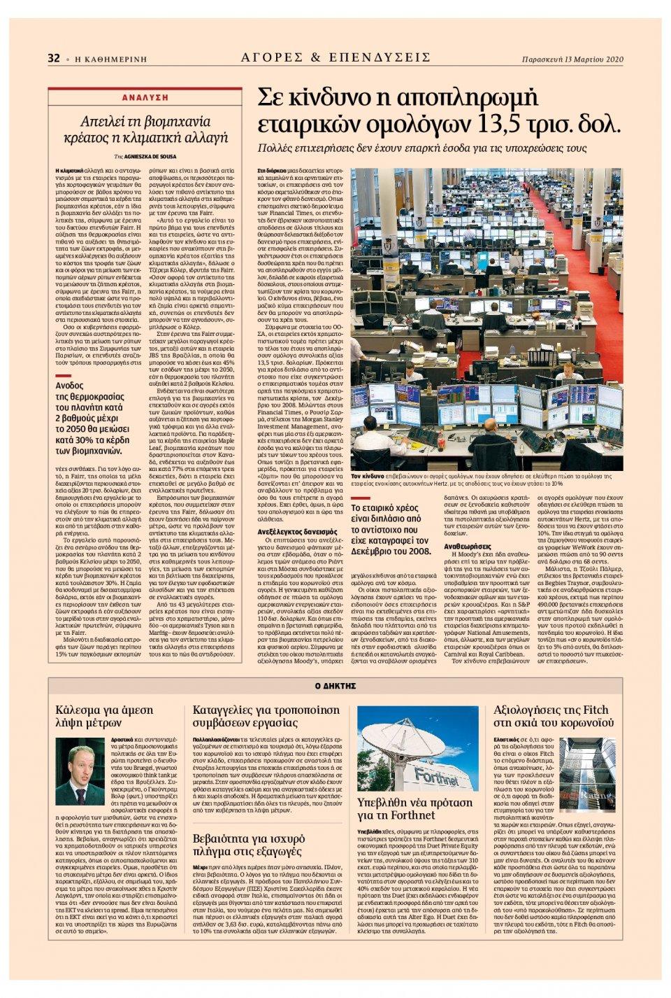 Οπισθόφυλλο Εφημερίδας - Καθημερινή - 2020-03-13