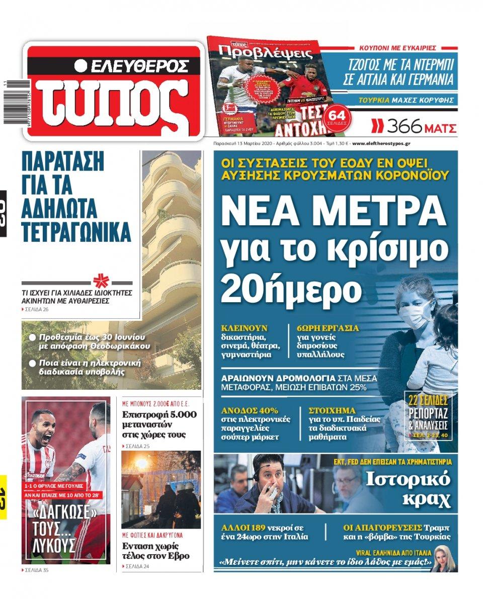 Πρωτοσέλιδο Εφημερίδας - Ελεύθερος Τύπος - 2020-03-13
