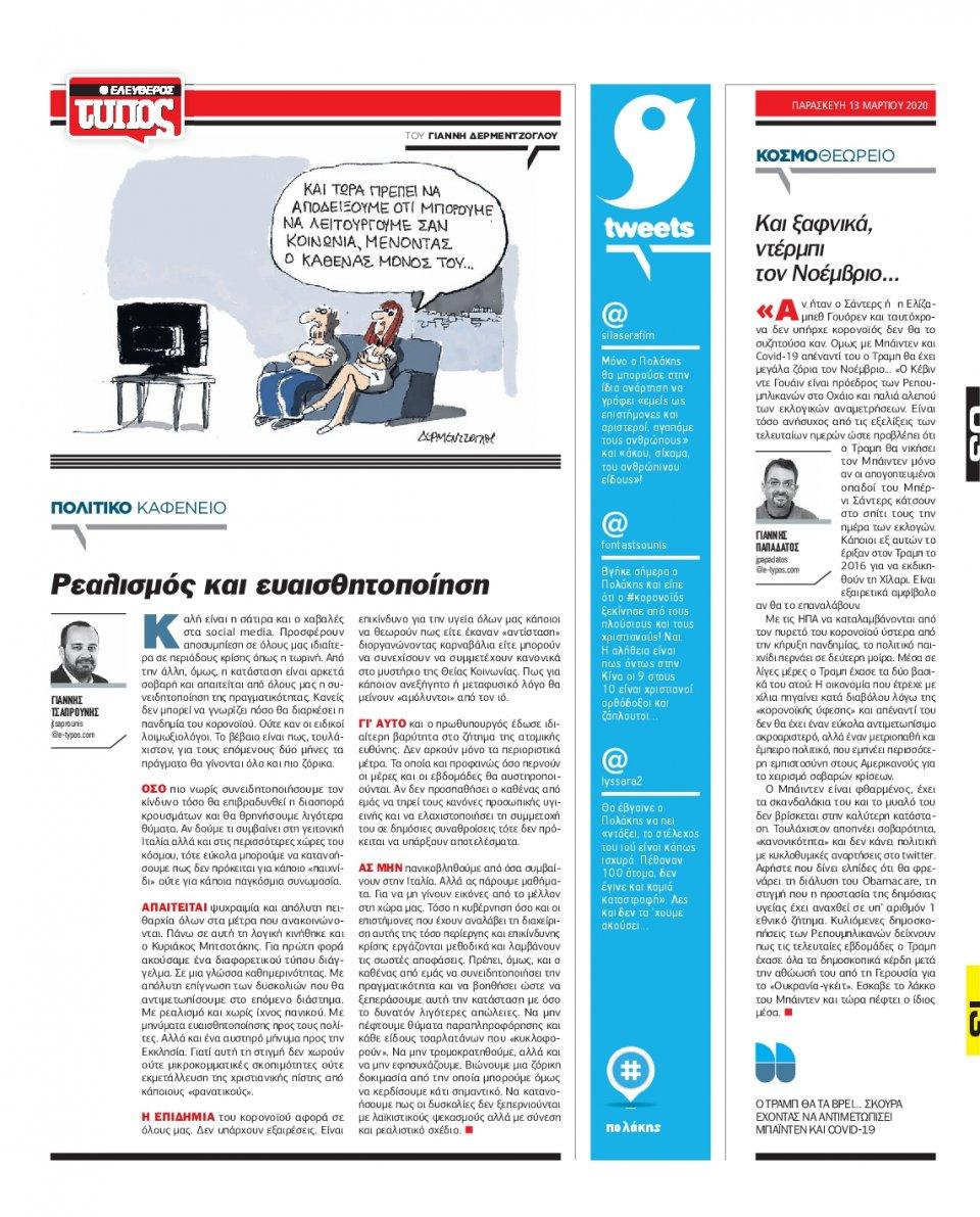 Οπισθόφυλλο Εφημερίδας - Ελεύθερος Τύπος - 2020-03-13