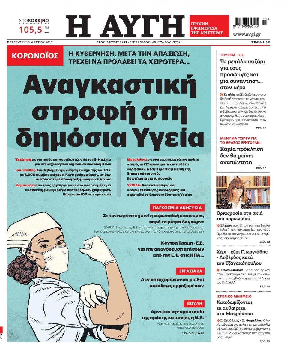Πρωτοσέλιδο Εφημερίδας - Αυγή - 2020-03-13