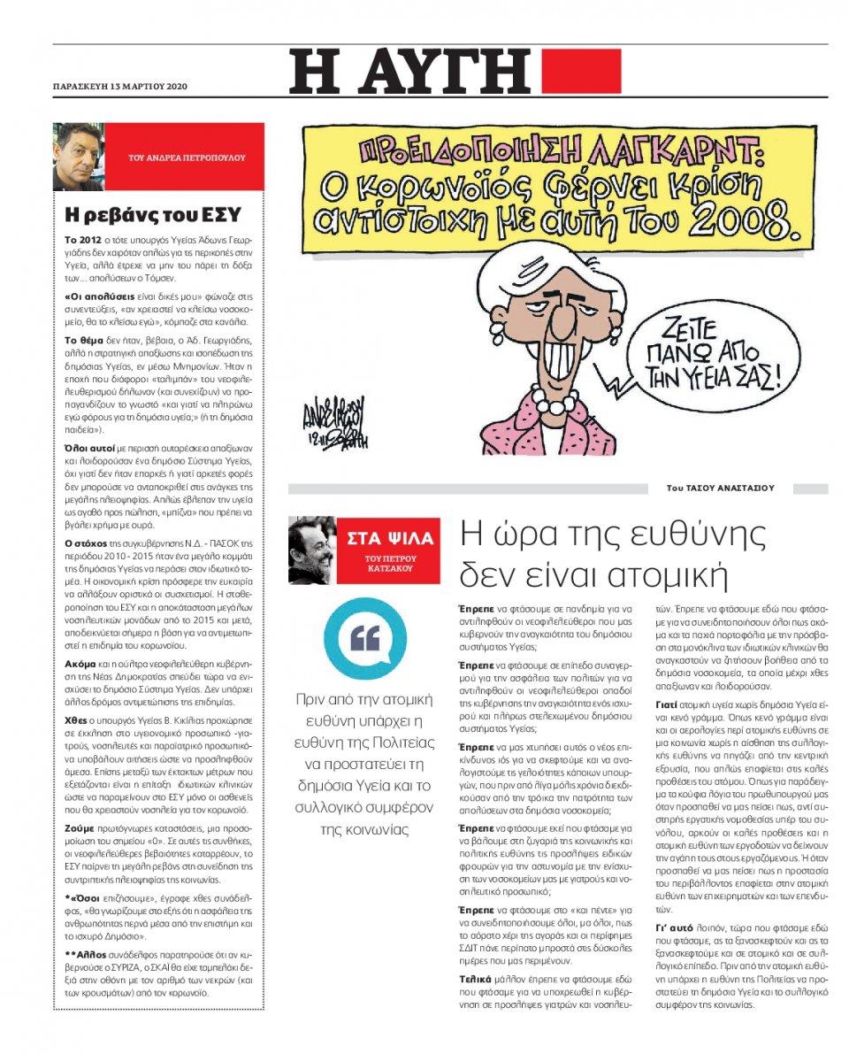 Οπισθόφυλλο Εφημερίδας - Αυγή - 2020-03-13