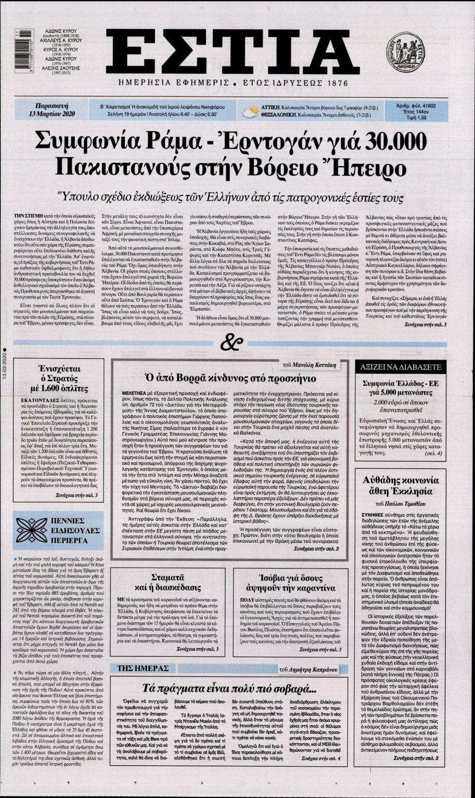 Πρωτοσέλιδο Εφημερίδας - Εστία - 2020-03-13