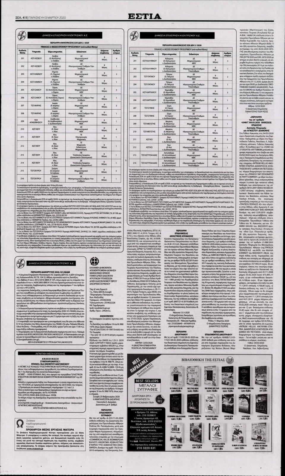 Οπισθόφυλλο Εφημερίδας - Εστία - 2020-03-13