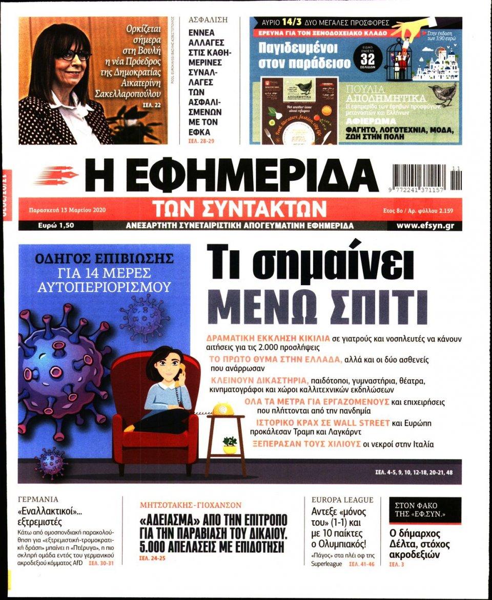 Πρωτοσέλιδο Εφημερίδας - Η ΕΦΗΜΕΡΙΔΑ ΤΩΝ ΣΥΝΤΑΚΤΩΝ - 2020-03-13