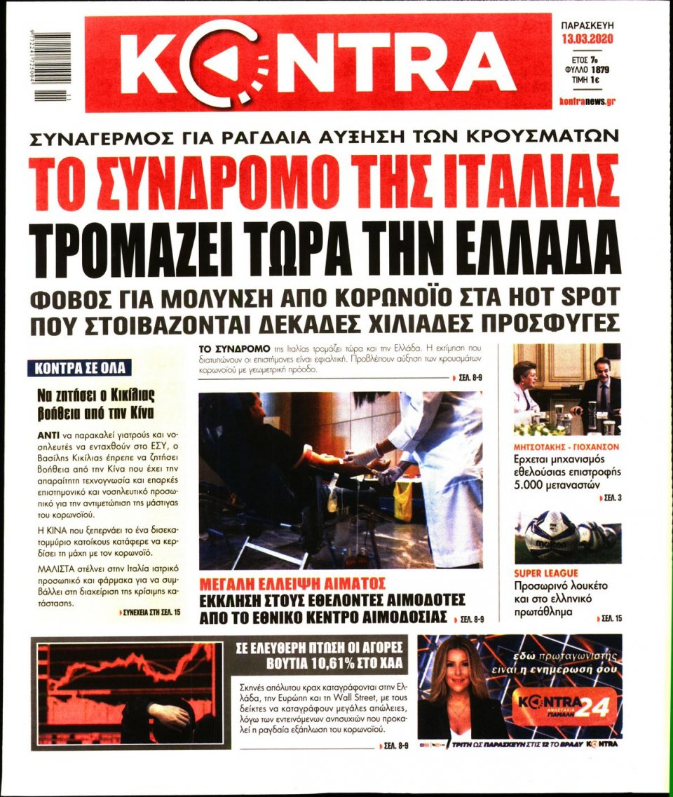 Πρωτοσέλιδο Εφημερίδας - KONTRA NEWS - 2020-03-13