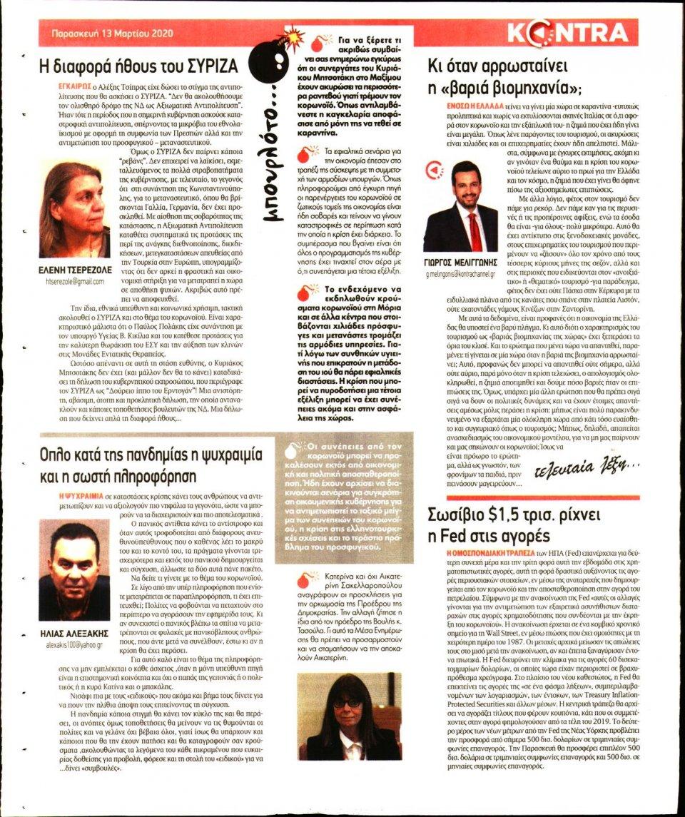 Οπισθόφυλλο Εφημερίδας - KONTRA NEWS - 2020-03-13