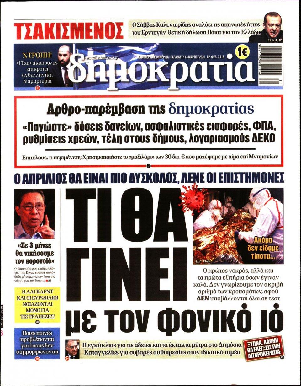 Πρωτοσέλιδο Εφημερίδας - ΔΗΜΟΚΡΑΤΙΑ - 2020-03-13
