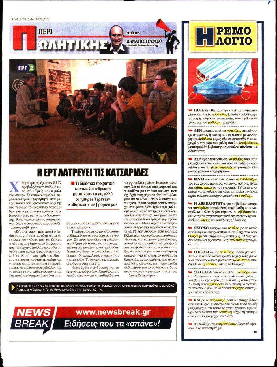 Οπισθόφυλλο Εφημερίδας - ΔΗΜΟΚΡΑΤΙΑ - 2020-03-13