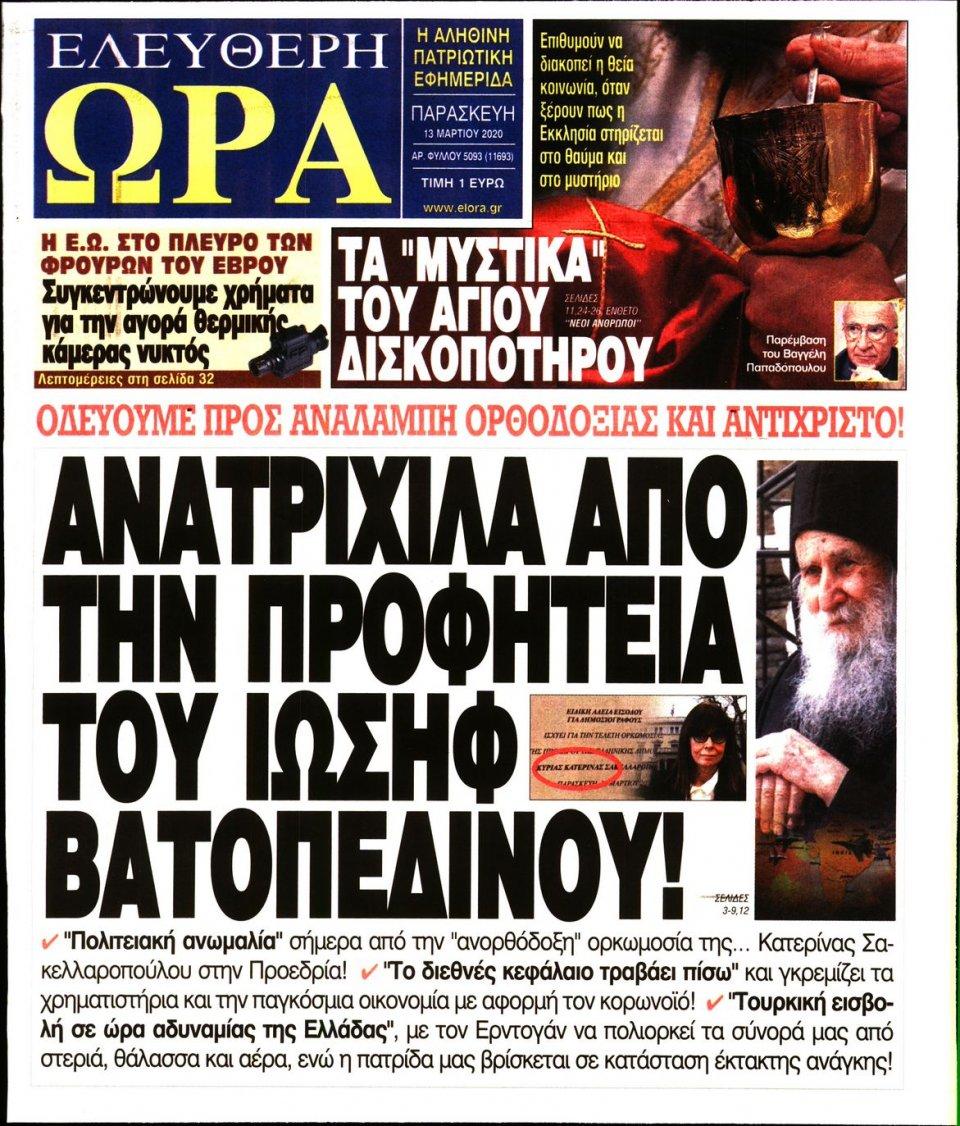 Πρωτοσέλιδο Εφημερίδας - Ελεύθερη Ώρα - 2020-03-13