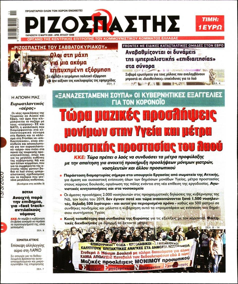 Πρωτοσέλιδο Εφημερίδας - Ριζοσπάστης - 2020-03-13