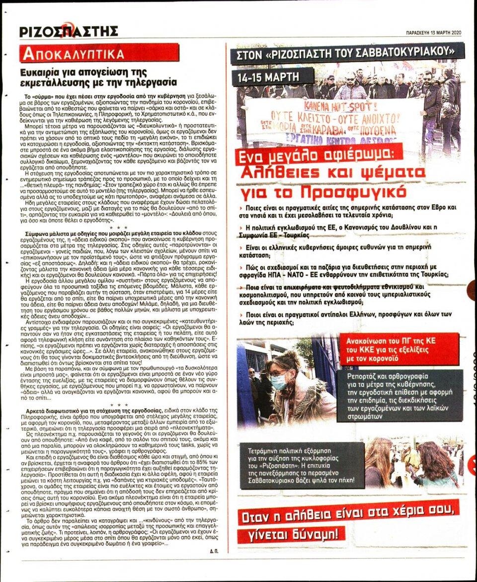 Οπισθόφυλλο Εφημερίδας - Ριζοσπάστης - 2020-03-13
