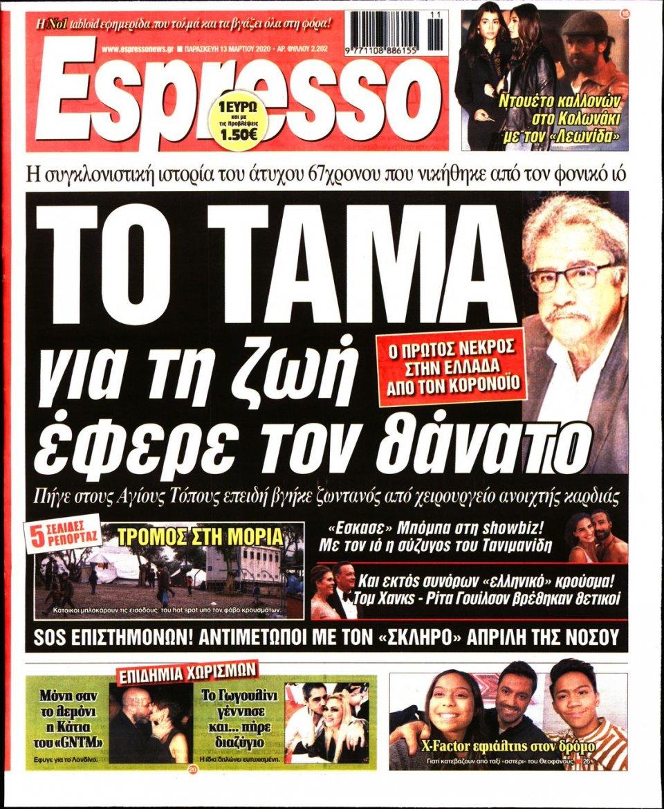 Πρωτοσέλιδο Εφημερίδας - Espresso - 2020-03-13