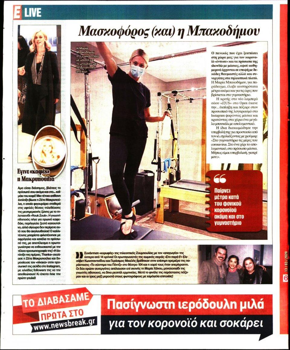 Οπισθόφυλλο Εφημερίδας - Espresso - 2020-03-13