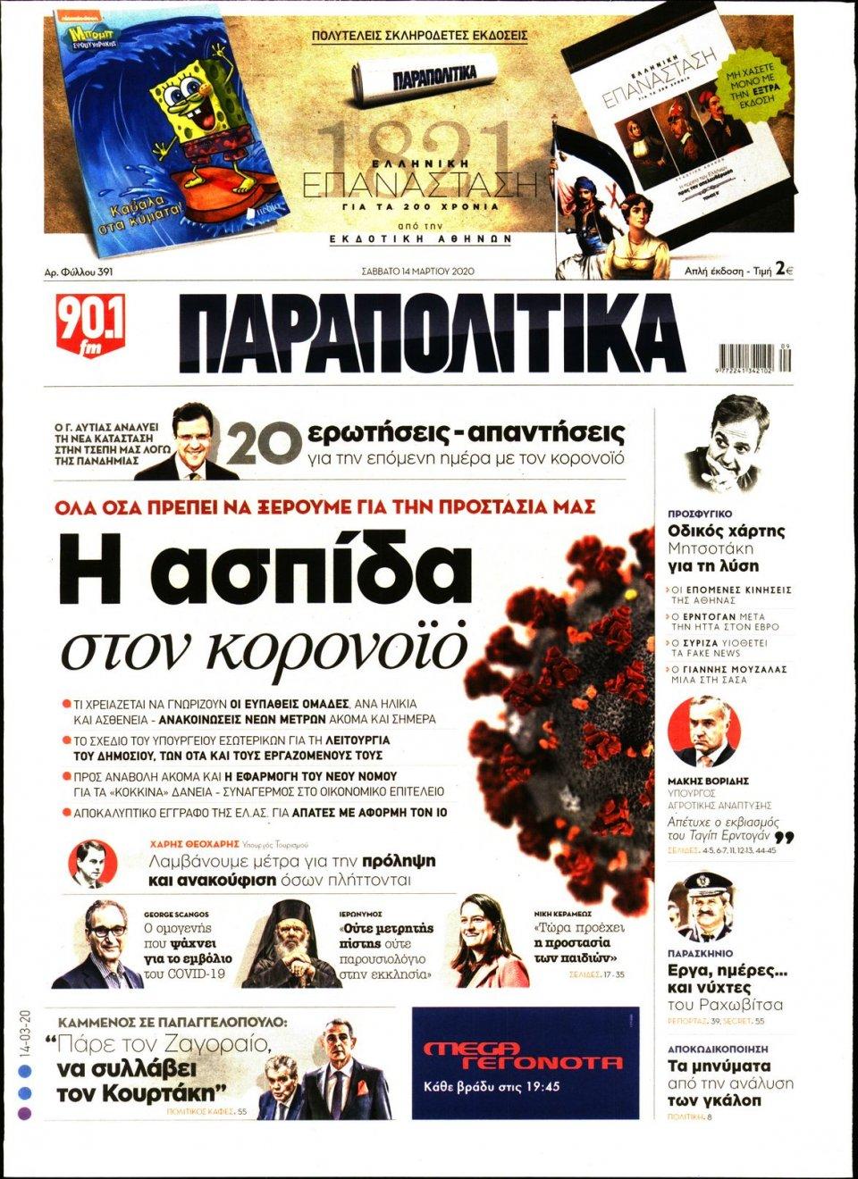 Πρωτοσέλιδο Εφημερίδας - ΠΑΡΑΠΟΛΙΤΙΚΑ - 2020-03-14
