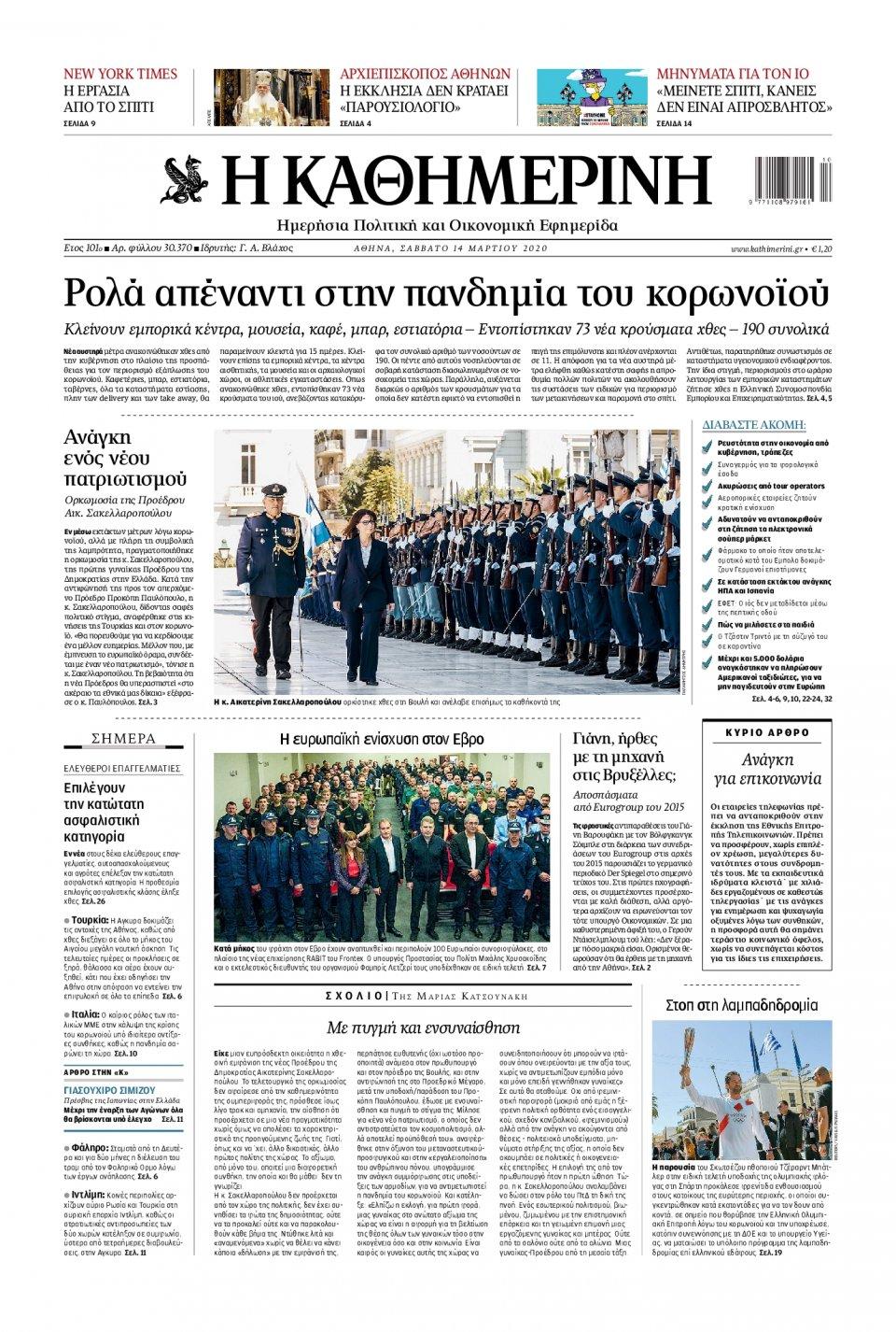 Πρωτοσέλιδο Εφημερίδας - Καθημερινή - 2020-03-14