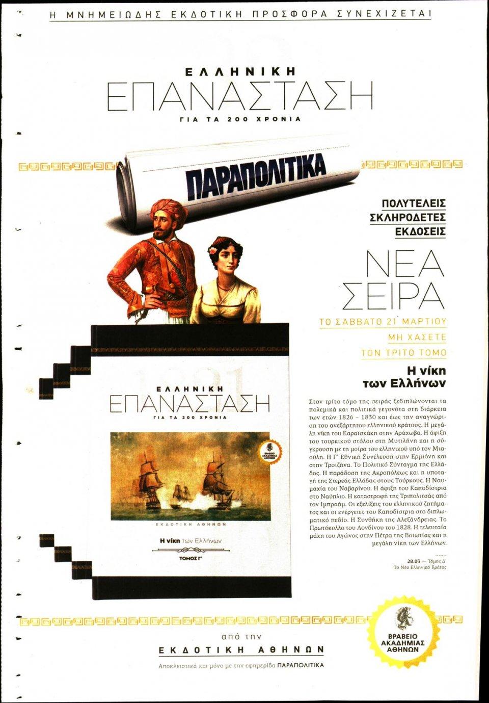 Οπισθόφυλλο Εφημερίδας - ΠΑΡΑΠΟΛΙΤΙΚΑ - 2020-03-14